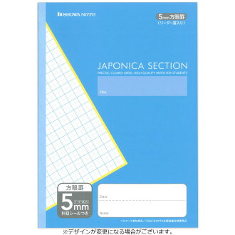 B 5 seal 5 mm squared ruled notebook, leader ruled with (blue)