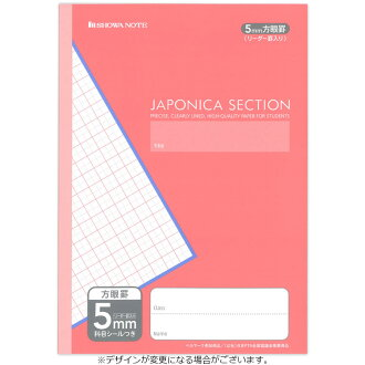 B 5 seal 5 mm squared ruled notebook, leader ruled with (peaches)