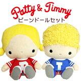 【ラッピング不可】【セット商品(set0109)】【パティ&ジミー】●ビーンドール(パティ)+(ジミー)セット★70'sシリーズ★