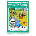 [Pocket Monster notebook] B5 size / かんじれんしゅう (84 characters)