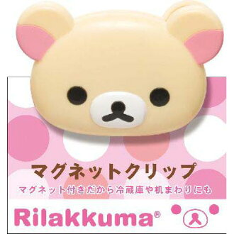 -Magnet Clip korilakkuma, face ★ book accessories ★