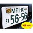 リラックマ●ナンバーボルトキャップ/2個セット のんびりネコ カー用品[505325]