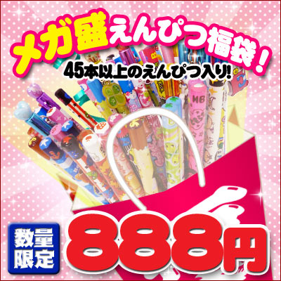 ● 881 mega Prime pencil bags (with more than 45 books)