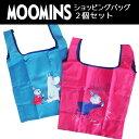 【ラッピング不可】【セット商品(set0049)】【ムーミン】ショッピングバッグ/M(2個セット)