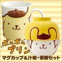 【ラッピング不可】【セット商品(set0051)】ポムポムプリン●マグカップ&汁椀・茶碗セット