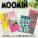 【ラッピング不可】【セット商品(set0170)】【ムーミン...