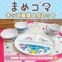 【ラッピング不可】セット商品(set0197) まめゴマ キッズ食器4点セット