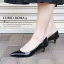 CORSO ROMA 9【コルソ ローマ ノーヴァ】#460-1ルブタンと同じエナメルレザーを使用!イタリア発エナメルパンプス/ポインテッドトゥファビオルスコーニ好きにも!ヒール/パンプス/靴/結婚式やパーティに♪/走れるパンプス02P03Dec16