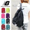 【NEW BALANCE】ニューバランス NB-1230 CLASSIC SOLID BACKPACKSバックパック/リュック/黒/ブラック/赤/レッド/黄緑/ライム/グリーンピンク/紫/パープル/水色/ティール/柄/チェック レディース/ポリエステル/NB02P01Oct16