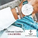 [日本公式代理店商品] 2年保証付き 【KAPTEN&SON】キャプテンアンドサン クロノ #40mm CHRONO Leatherbelt レディース 腕時計 メンズ ..