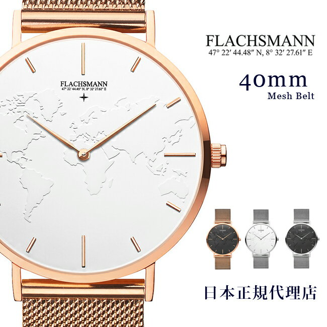 【FLACHSMANN】フラクスマン#40mm MESH beltレディース/メンズ/ユニセックス/腕時計/40mm メッシュベルトペアウォッチ・プレゼント 誕生日プレゼントに記念日/新生活/就職祝い/世界地図 /