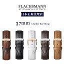 楽天SHARE'S GARDEN-シェアズガーデン【FLACHSMANN】フラクスマン#37mm 替えベルト/レディース/メンズ/ユニセックス/付け替え用レザーベルト/新生活/就職祝い バーゲン
