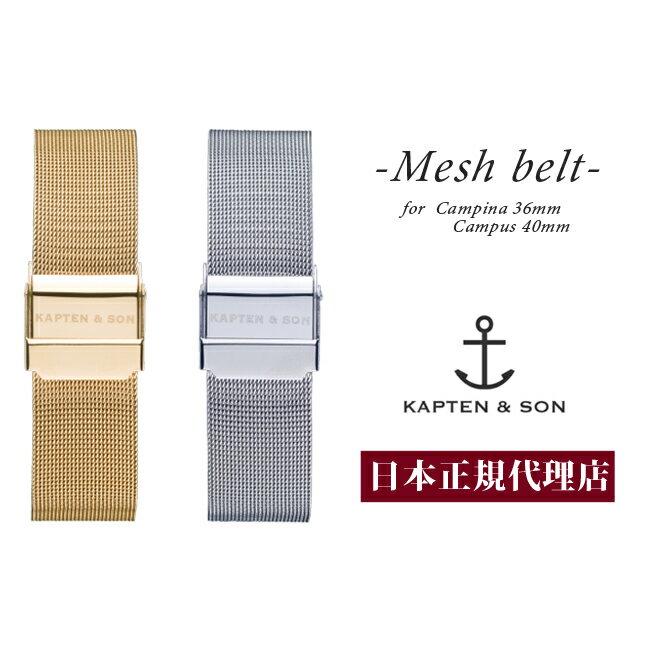 【KAPTEN&SON】キャプテン&サン#36mm 40mm付け替え用メッシュベルトステンレススティールのベルトが新登場★レディース/メンズ/ユニセックス/腕時計/クリスマスプレゼントに ローズゴールド/シルバー