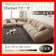 フロアコーナーソファ・ロータイプ【Furise】フリーゼ 激安セール アウトレット価格 人気ランキング