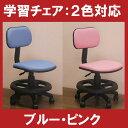 【昇降&回転】足載せステップ付き!学習チェア 学習椅子 学習チェアー 勉強 椅子 子供 男の子 女の子 大人 ブルー 青 ピンク キャスター付き 学習チェア 学習椅子 学習チェアー