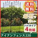 アイアンフェンスハイ220 4枚組 DNF220-4P ガーデニング イングリッシュ ガーデン 庭 玄関 屋外 おしゃれ オシャレ アイアン