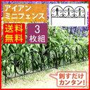 アイアンミニフェンス(リーフ) 3枚組 IPN-7238TG-3P ガーデニング カントリー イングリッシュ ガーデン 庭 屋外 おしゃれ オシャレ アイアン エクステリア フェンス
