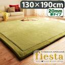 ベッドの長さとちょうど同じくらいの長さです♪マイクロファイバーラグ【fiesta】フィエスタ 厚さ20mmタイプ130×190cm