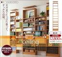 床から天井まで、たっぷり+すっきり収納できる、薄型つっぱり本棚 シーリング★送料無料♪組み合わせ自在!つっぱりオープン本棚 ceiling 本体 幅46