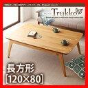 天然木オーク材 北欧デザインこたつテーブル 【Trukko】トルッコ/長方形(120×80)