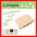 天然木シンプルデザインキッズ家具シリーズ【Primaria】プリマリア 連結棚3枚セット 激安セール アウトレット価格 人気ランキング