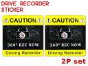 ドライブレコーダー ステッカー 360°録画中 (スクエア イエロー/2枚セット) ドラレコ 搭載車 シール 日本製 作動中 前後 撮影中 煽り防止 車載カメラ マーク 危険運転 回避 カーアクセサリー 車用品 アメリカン雑貨