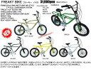 にじいろジーン BMX フリーキーバイク FREAKY BIKE 自転車 通勤/通学、レジャーに買い物に♪ レトロ・カラータイヤ♪自転車 オシャレ 送料無料