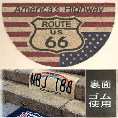 ルート66&星条旗のココマット(ハーフラウンド)...の商品画像