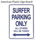 看板 店舗用 アメリカンサインボード CA33 ( サーファー専用駐車場 ) 警告看板 海 オールドアメリカン プラスチック看板 プレート おしゃれ 西海岸風 インテリア アメリカン雑貨