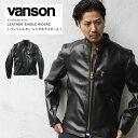 VANSON バンソン B スタンドカラーシングルライダース 【USAモデル】 【初回交換無料】 【クーポン対象外商品】