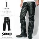 Schott ショット スリムストレート レザーパンツ 600 【USAモデル】 【SALE 返品・交換不可】
