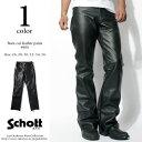 Schott ショット ブーツカット レザーパンツ 604 【USAモデル】 【SALE 返品・交換不可】