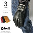 【感謝祭SALE】【店内全品15倍】 Schott ショット グローブ 牛革 バイカー