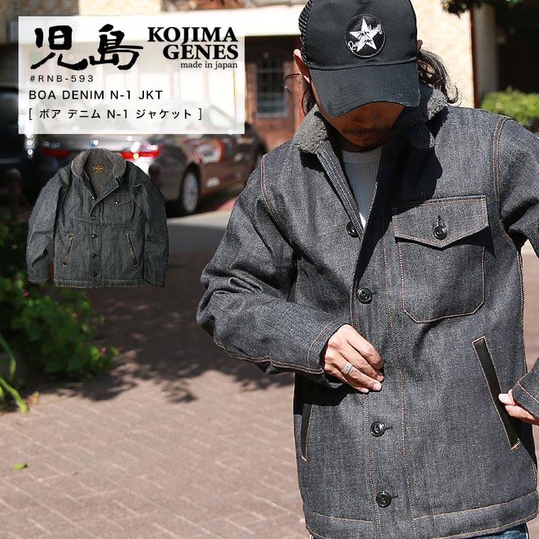 KOJIMA GENES児島ジーンズ N-1 デニムデッキジャケット RNB-593 【クーポン使用不可】【ラッキーシール対応】