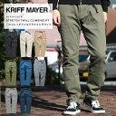 KRIFF MAYER クリフメイヤー ストレッチツイルクライミングパンツ 1424007A 2020年 春 夏 新色追加 ヒッコリー