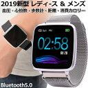 スマートウォッチ レディース メンズ 血圧 iphone a...