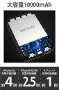 【楽天1位】モバイルバッテリー 大容量 iPhone 軽量 10000mAh 機内持ち込み 2台同時充電可能 iPad android 対応 送料無料