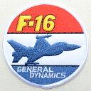 ミリタリーワッペン F-16 General Dynamics アメリカ空軍(戦闘機/ラウンド) MIW-023 アイロン アップリケ パッチ アルファベット エン..
