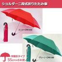 ショルダー二段式折りたたみ傘(メーカー直送)(代引不可)※キャンセル不可