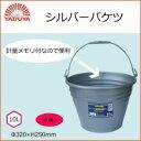 八ツ矢工業(YATSUYA) シルバーバケツ 10L×10個 34040(メーカー直送)(代引不可)※キャンセル不可