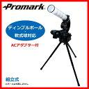 Promark プロマーク バッティングトレーナー・変化球マシン軟式用 HT-015(メーカー直送)(代引不可)※キャンセル不可