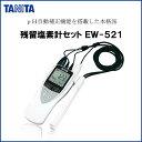 TANITA タニタ EW-521 残留塩素計セット ホワイト EW-521-WH(メーカー直送)(代引き不可)