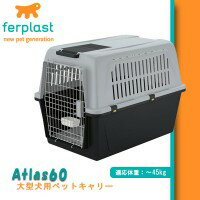 ferplast(ファープラスト) 大型犬用キャリー Atlas60(アトラス60) 73060021(メーカー直送)()※キャンセル 大型犬用キャリー♪
