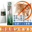 野良猫シャット(メーカー直送)(代引不可)※キャンセル不可