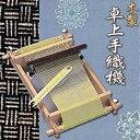 卓上手織機 木製(メーカー直送)(代引不可)※キャンセル不可