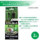日本アンテナ INE(アイネ) テレビdeスマホ MHLケーブル 2m CSMS0120BK(メーカー直送)(代引不可)※キャンセル不可