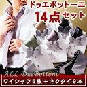 ワイシャツ ネクタイセット 14点 デザイナーズセレクト カラーステッチ ドゥエボットーニ ホワイト yシャツ レギュラーカラー 長袖