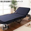 ベッド シングル シングルベッド 折りたたみベッド 低反発 電動ベッド リクライニング 【fo