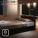 照明付き 収納ベッド 収納付き 収納ベット 【Cozy Mo...