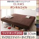 家族を繋ぐ大型マットレスベッド ELAMS エラムス ボンネルコイル マイクロファイバータイプセット ワイドK200 脚30cm